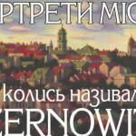 Олег Любківський откроет выставку Портреты города, что когда-то называлось Czernowitz