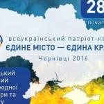Всеукраинский патриот-квест проведут в музее под открытым небом в Черновцах