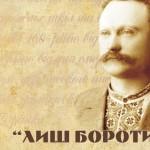 В честь Ивана Франко в Черновцах проведут выставку
