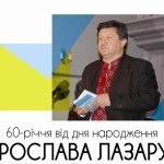 В Черновцах пройдет вечер-презентация по случаю 60-летия со дня рождения Мирослава Лазарука