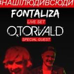 Группы O. Torvald и Fontaliza устраивают ночную afterparty в Черновцах