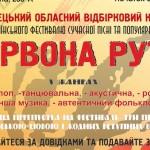 22 октября в Черновцах состоится отборочный конкурс фестиваля Червона рута-2017