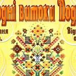 Черновчанам презентуют выставку работ мастеров народного искусства Винниччины