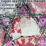 В Черновцах откроют уникальную выставку настенных росписей буковинских синагог