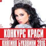 Конкурс красоты, кастинг и благотворительный бал проведут в Черновцах