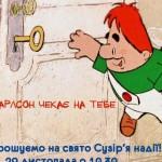 В Черновицком драмтеатре состоится детский праздник Созвездие надежды