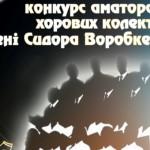 Юбилейный конкурс любительских хоровых коллективов проведут в Черновцах