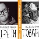 В Черновцах откроется выставка 18 фотографов