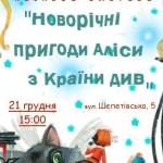 В Черновцах покажут сказочное представление для детей