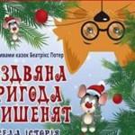 В черновицком муздрамтеатре премьера – сказка про мышей, которые умеют ссориться и любить