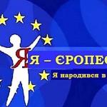 Черновчанка стала призером IV Всеукраинского конкурса эссе » Я – европеец