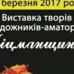 Черновчанам презентуют выставку произведений художников-любителей Кицманщини