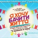 В Черновцах проведут благотворительный концерт в поддержку детей с нарушениями зрения