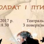 Черновчанам покажут трагикомедию Солдат и птицы