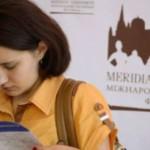Поэтический фестиваль MERIDIAN CZERNOWITZ 2014. Программа