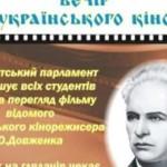 Вечер украинского кино состоится в Черновцах
