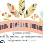 В Черновцах впервые пройдет фестиваль домашних любимцев