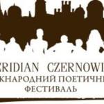 В сентябре состоится II Международный поэтический фестиваль MERIDIAN CZERNOWITZ