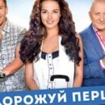 Первый Национальный снимал тревел-шоу в Черновцах