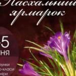 Для черновчан устроят Пасхальная ярмарка