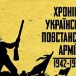 Черновчанам покажут документалку о УПА 1942-1954 лет