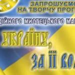 В Черновцах проведут акцию для сбора средств на пошив зимней одежды бойцам
