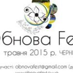 На Зеленые праздники в Черновцах проведут патриотический Обнова-фест