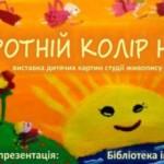 Черновчанам покажут Обратная цвет неба