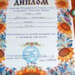 Восемь буковинцев стали лауреатами и дипломатами конкурса Новые имена 2014