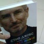 Черновчанам презентовали книгу о Стиве Джобсе