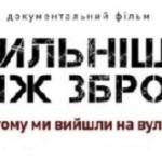 В Черновцах состоится благотворительная премьера фильма Сильнее, чем оружие