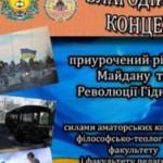 Годовщине Майдана и Революции Достоинства в Черновцах посвятят концерт