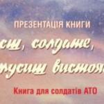 Книгу для военных презентуют в Черновцах