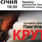 Благотворительный патриотический вечер Помни о Крутах проведут в Черновцах