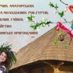 Пасхальные забавы в Черновцах. Программа мероприятий