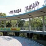 Дети с Путильщини оздоровятся в детском центре Молодая гвардия