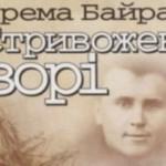 Буковинцам презентуют книгу Яремы Байрака Встревожены зари