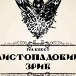 2 ноября буковинские пластуны устроят Ноябрьский срыв