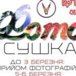 В Черновицком университете проведут фотосушку