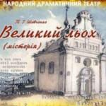 Черновчанам покажут спектакль-мистерию, разоблачающий преступления против Украины