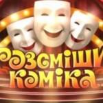 В Черновцах пройдет кастинг на шоу Рассмеши комика