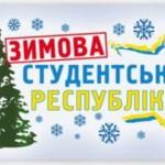 В Карпатах на Буковине стартует VII Зимняя Студреспублика