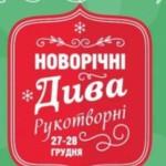 Фестиваль художественных изделий ручной работы проходит в Черновцах