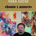Венгерский художник-абстракционист Ласло Чока покажет черновчанам Знаки с дороги