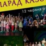 12 июня в драмтеатре Черновцов — Парад сказок