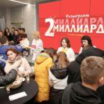 Более 2 МИЛЛИАРДОВ рублей будет разыграно в первый день нового года в народной лотерее «Русское лото»!